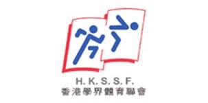 The Hong Kong Schools Sports Federation